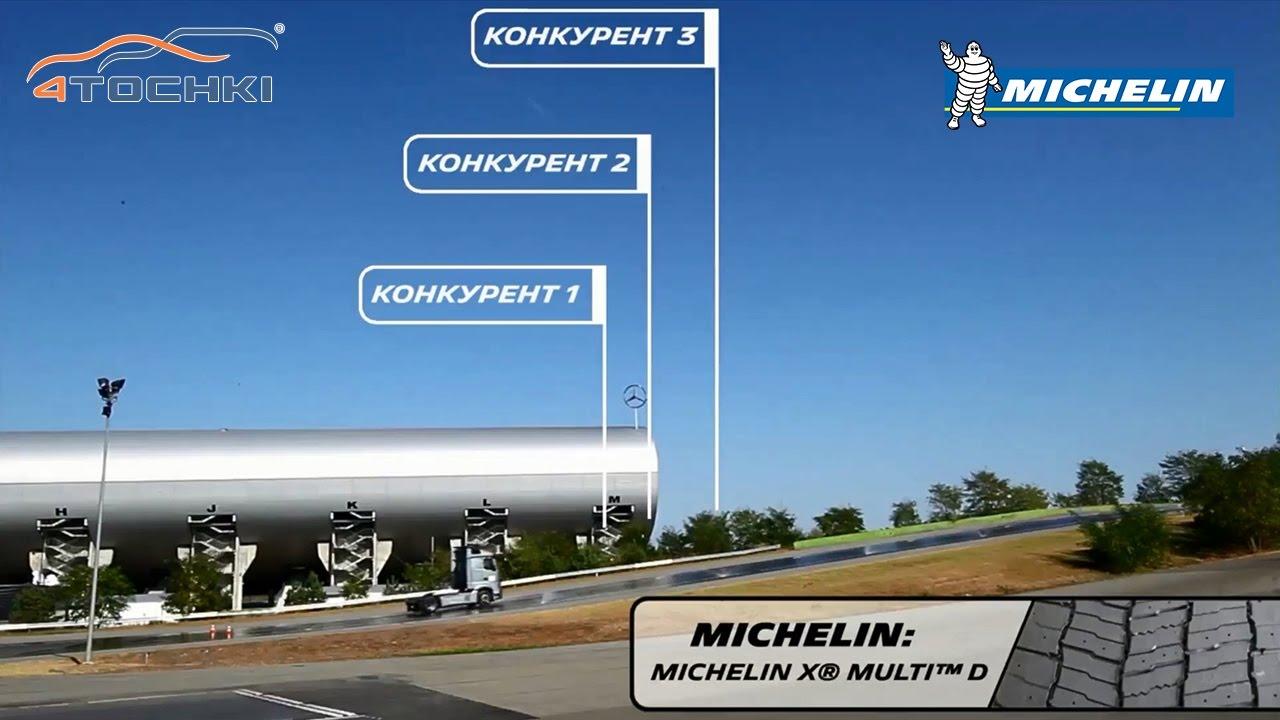 Тест - начало движения Michelin X Multi в горку на мокром асфальте на 4 точки. Шины и диски 4точки