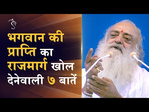 भगवान-की-प्राप्ति-का-राजमार्ग-खोल-देनेवाली-७-बातें-|-hd-|-sant-shri-asharamji-bapu