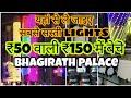 LED wholesale market (bhagirath palace)    cheapest lights    decoration lights   diwali lights .