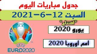 جدول مباريات يوم السبت القادم 12-6-2021 مباريات يورو 2020*مباريات امم اوروبا 2020