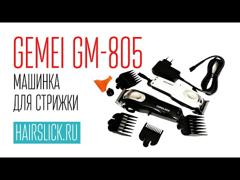GEMEI-805 Машинка для стрижки, идеальный вариант для барберов.