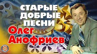 Олег Анофриев - Старые добрые песни. Когда хочется петь