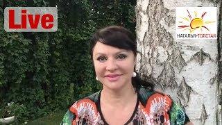 Наталья Толстая - Мои секретики. Скорая энергетическая помощь! ⚡️⚡️⚡️