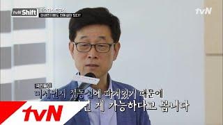 tvN Shift ′미세먼지 지금이 최악′= 미세먼지 천동설? 181103 EP.2