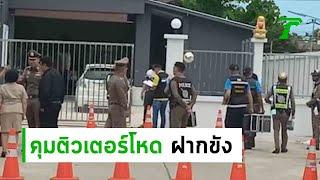 คุมติวเตอร์ทำร้าย-quot-น้องชายแดน-quot-ฝากขัง-19-06-62-ข่าวเย็นไทยรัฐ