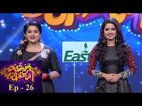 Mazhavil Manorama Thakarppan Comedy Episode 26