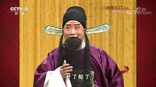 《中国京剧音配像精粹》 20200113 京剧《草船借箭》| CCTV戏曲