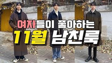 여자들이 좋아하는 11월 남친룩(남자겨울코디,남자코트,패딩)