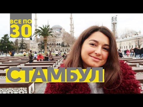 Секретный Стамбул | Что обязательно надо посмотреть? | ВСЕ ПО 30
