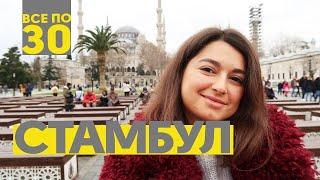 Секретный Стамбул Что обязательно надо посмотреть ВСЕ ПО 30
