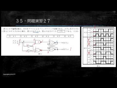 【工事担任者試験】論理回路35 問題演習27