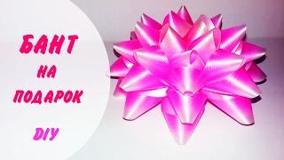 dIY: Как сделать бант на подарок своими руками