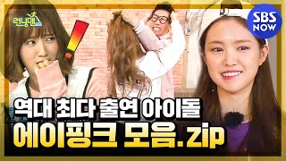 [Running Man] 'Apink Legend Collection' / 'Running Man' Special | SBS NOW