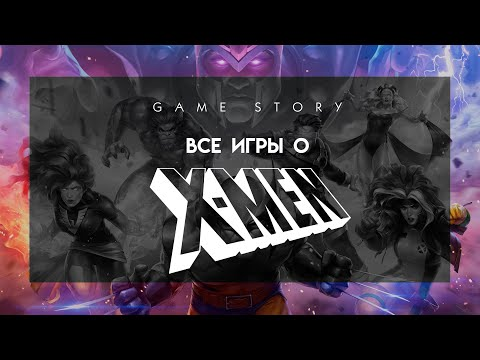Все игры про X-Men (1989-2014)