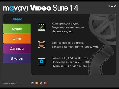 Movavi video suite 14 код активации