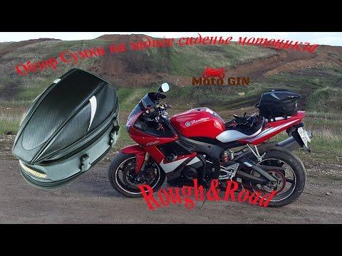 Обзор Сумки Rough&Road на сиденье мотоцикла