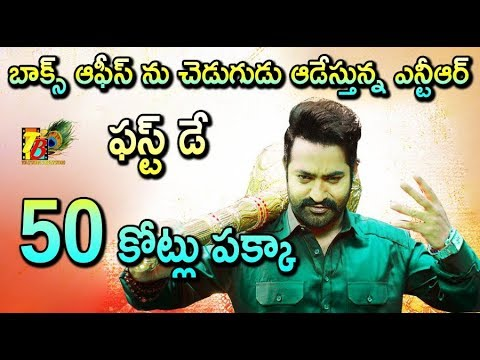 Jai Lava Kusa 1st Day Collection Will Cross 50cr | Jai Lava Kusa Collections | Jai Lava Kusa Movie