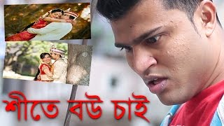 New bangla Funny Video | শীতে বউ চাই | Winter Season | Best  Entertainment Video | Mojar Tv