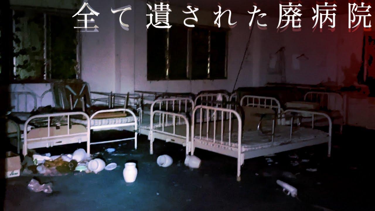 音の鳴った先には...【元旅館だったリハビリ施設廃墟:T病院】前編