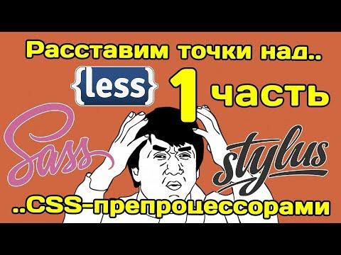 Расставим точки над.. CSS-препроцессорами (Sass, Less, Stylus) ЧАСТЬ 1