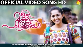 Muzhuthinkal Official Video Song HD | Oru Murai Vanthu Paarthaya | Sanusha