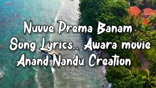 Nuvve Prema Banam Song Lyrics | Nuvve prrma banam song WhatsApp status | Telugu Emotional songs