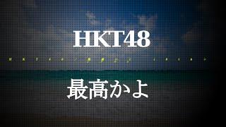 PV・MVはコチラから↓ AKB48×SHOWROOM 160816 14:30~ 本田仁美(AKB48/...