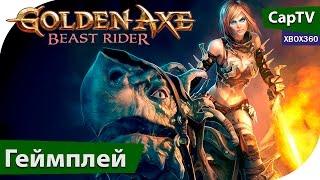 Golden Axe: Beast Rider - Геймплей - Прохождение - Let