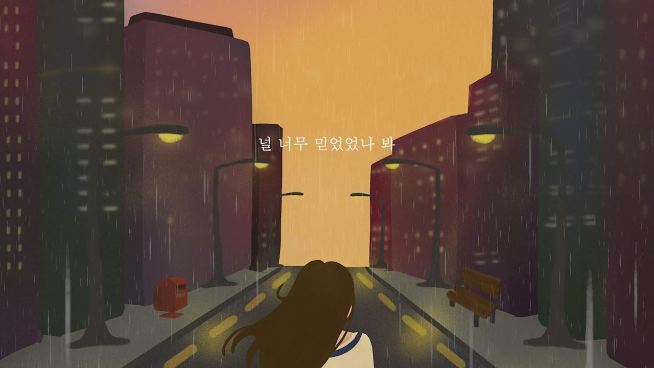 남현 (Nam Hyun) - 어떻게 이별이 쉽겠어 (Official) [Lyric Video]