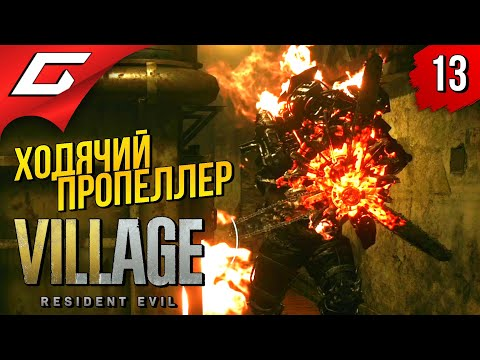 """БОСС: ПРОТОТИП """"ШТУРМ"""" ➤ RESIDENT EVIL 8: VILLAGE ◉ Прохождение #13"""
