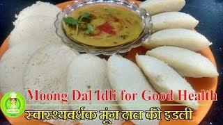 Moongdal Idli पौष्टिक और स्वादिष्ट मूंग दाल की इडली Moong Ki Dal Ki Idli, Green Gram, Mung Dal  Idli