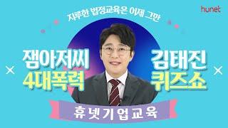 [법정의무교육] 김태진의 잼라이브 개인정보 교육