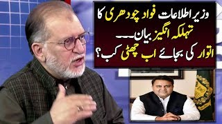 Information Minister Fawad Ch Big Annoucement Infront of Media   Orya Maqbool Analysis