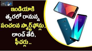 Upcoming Smartphones In India 2018 Launch Dates, Features - Telugu Tech Guru