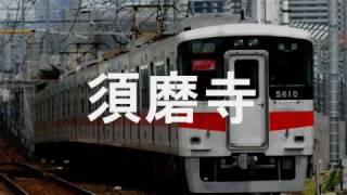 初音ミクがとある科学の超電磁砲OPで阪神梅田~山陽姫路までの駅名歌う