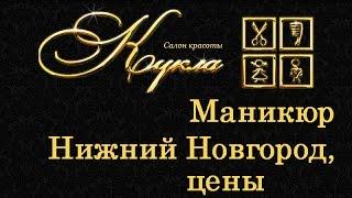Маникюр  Нижний Новгород цены    салон красоты Кукла