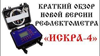 Рефлектометр ИСКРА-4 | Краткий обзор новой версии