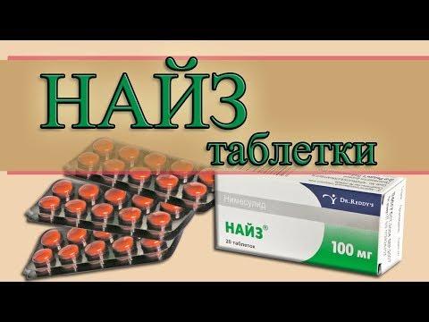 НАЙЗ таблетки, воздействие на организм, инструкция.