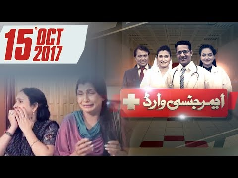 Khushiyan Cheen Kar Mujhse He Khushi Ki Umeed   Emergency Ward   SAMAA TV   14 Oct 2017