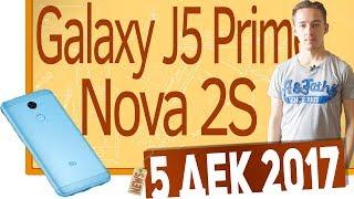 СН. Redmi 5, Galaxy J5 Prime, Huawei nova 2S, Vernee Active