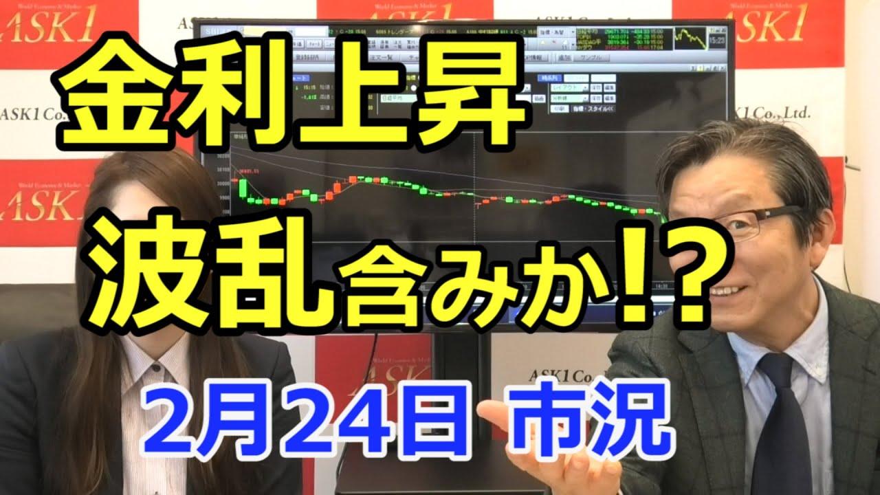 2021年2月24日【金利上昇、波乱含みか!?】(市況放送【毎日配信】)