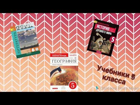 Учебники и тетради 5 класса