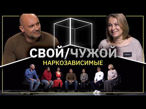 Свой/Чужой | Наркозависимость | КУБ