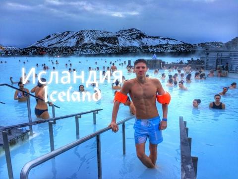 исландия голубая лагуна фото