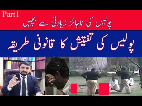 Police Investigation Procedure in Pakistan by Law Part1
