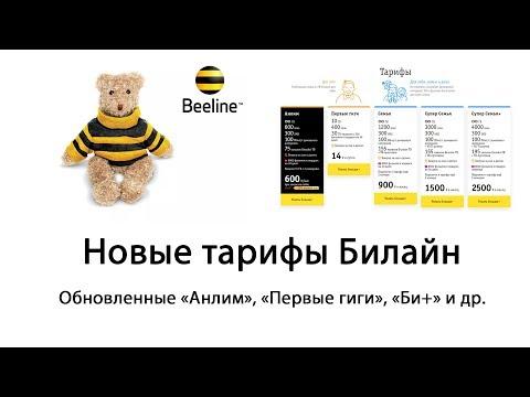 Новые версии тарифов Билайн «Анлим», «Би+», «Первые гиги» для Москвы и области