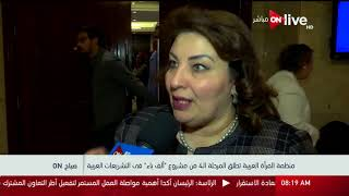 صباح ON - منظمة المرأة العربية تطلق المرحلة الـ 4 من مشروع