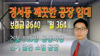 인천공장임대 서구 경서동 소형공장 컨테이너 대형차  호…
