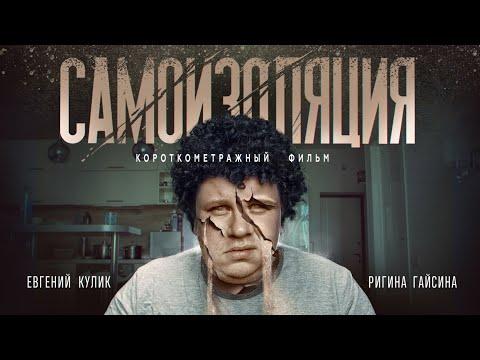 Короткометражный фильм Самоизоляция (#ЕвгенийКулик)