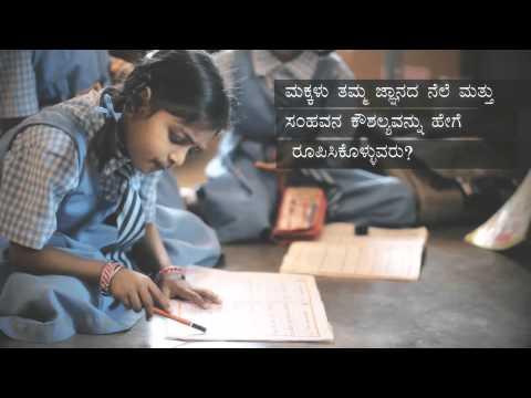 The Classroom Library (Kannada)